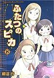 ふたつのスピカ 8 (MFコミックス フラッパーシリーズ)(柳沼 行)