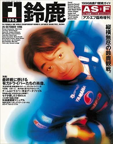 AS+F(アズエフ)1996 鈴鹿F1観戦ガイド [雑誌]