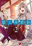 新説 狼と香辛料 狼と羊皮紙(2) (電撃コミックスNEXT)