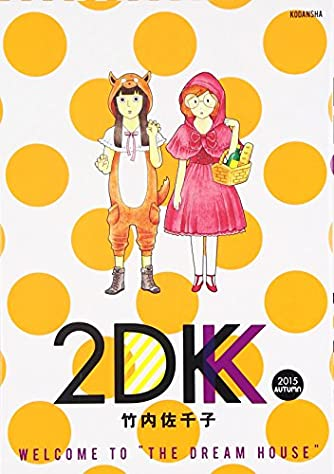 2DK 2015 AUTUMN (KCデラックス)