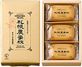 B and 12 pieces net Hokkaido specialty milk cookies Sapporo Agricultural College