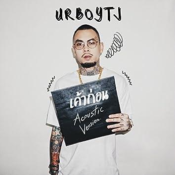 เค้าก่อน (Acoustic Version)