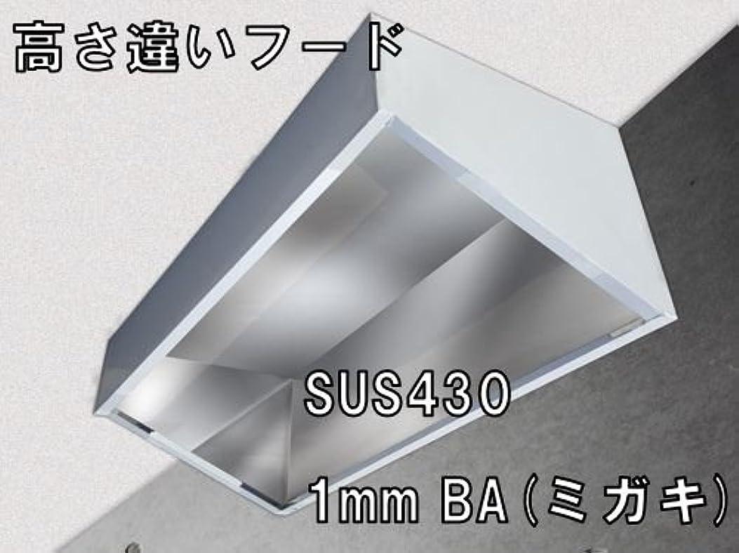 ライラック指令重力高さ違いステンレスフード 2450×700×350H-700H SUS430 1.0t BA