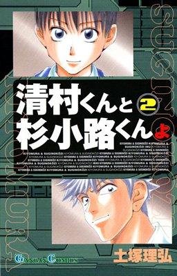 清村くんと杉小路くんよ (2) (ガンガンコミックス)
