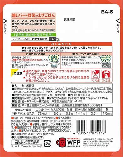 キユーピーベビーフードハッピーレシピ鶏レバーと野菜のまぜごはん120g【12ヵ月頃から】×6袋