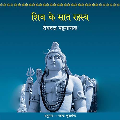 Shiv Ke Saat Rahasya [Seven Secrets of Shiva] cover art