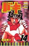 バキ(14) (少年チャンピオン・コミックス)