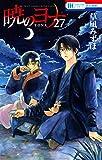 暁のヨナ 27 (花とゆめコミックス)