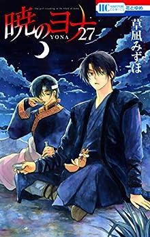 [草凪みずほ]の暁のヨナ 27 (花とゆめコミックス)