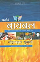 Sab ki Bible Marathi (Gospel of John)