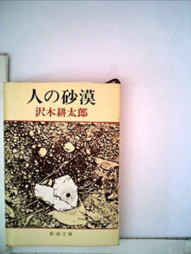 人の砂漠 (1980年) (新潮文庫)の詳細を見る