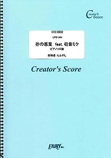ピアノソロ 砂の惑星 feat.初音ミク/ハチ feat.初音ミク  (LPS1344)[クリエイターズ スコア]