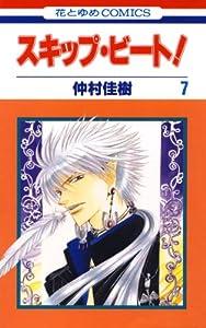 スキップ・ビート! 7 (花とゆめコミックス)