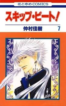 [仲村佳樹]のスキップ・ビート! 7 (花とゆめコミックス)