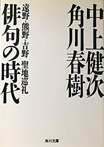 俳句の時代―遠野・熊野・吉野聖地巡礼 (角川文庫)