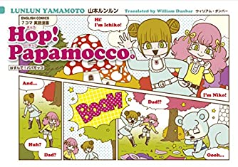 7コマ英語漫画 Hop! Papamocco① はずんで!パパモッコ (朝日中高生新聞の人気連載)