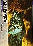 魔術師の饗宴 (新紀元文庫)