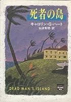 死者の島 (ミステリアス・プレス文庫)