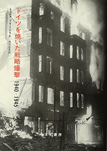 Mirror PDF: ドイツを焼いた戦略爆撃 1940-1945
