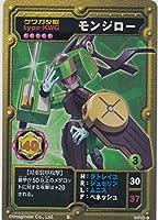 No9 モンジロー メダロットオフィシャルカードゲーム セレクションBOX版 状態A