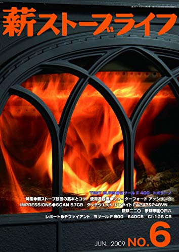 薪ストーブライフNo.6: warm but cool woodstove life