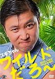 ワイルドだろ~[DVD]