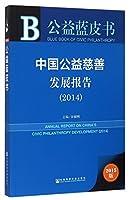 公益蓝皮书:中国公益慈善发展报告(2014)