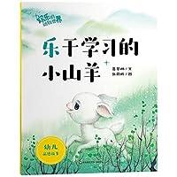 欢乐的动物世界·乐于学习的小山羊