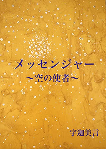 MESSENGER SORA NO SHISHA (Japanese Edition)