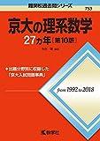 京大の理系数学27カ年[第10版] (難関校過去問シリーズ)