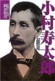 小村寿太郎—近代随一の外交家その剛毅なる魂