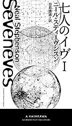 ニール・スティーヴンスン『七人のイヴ�T』(早川書房)