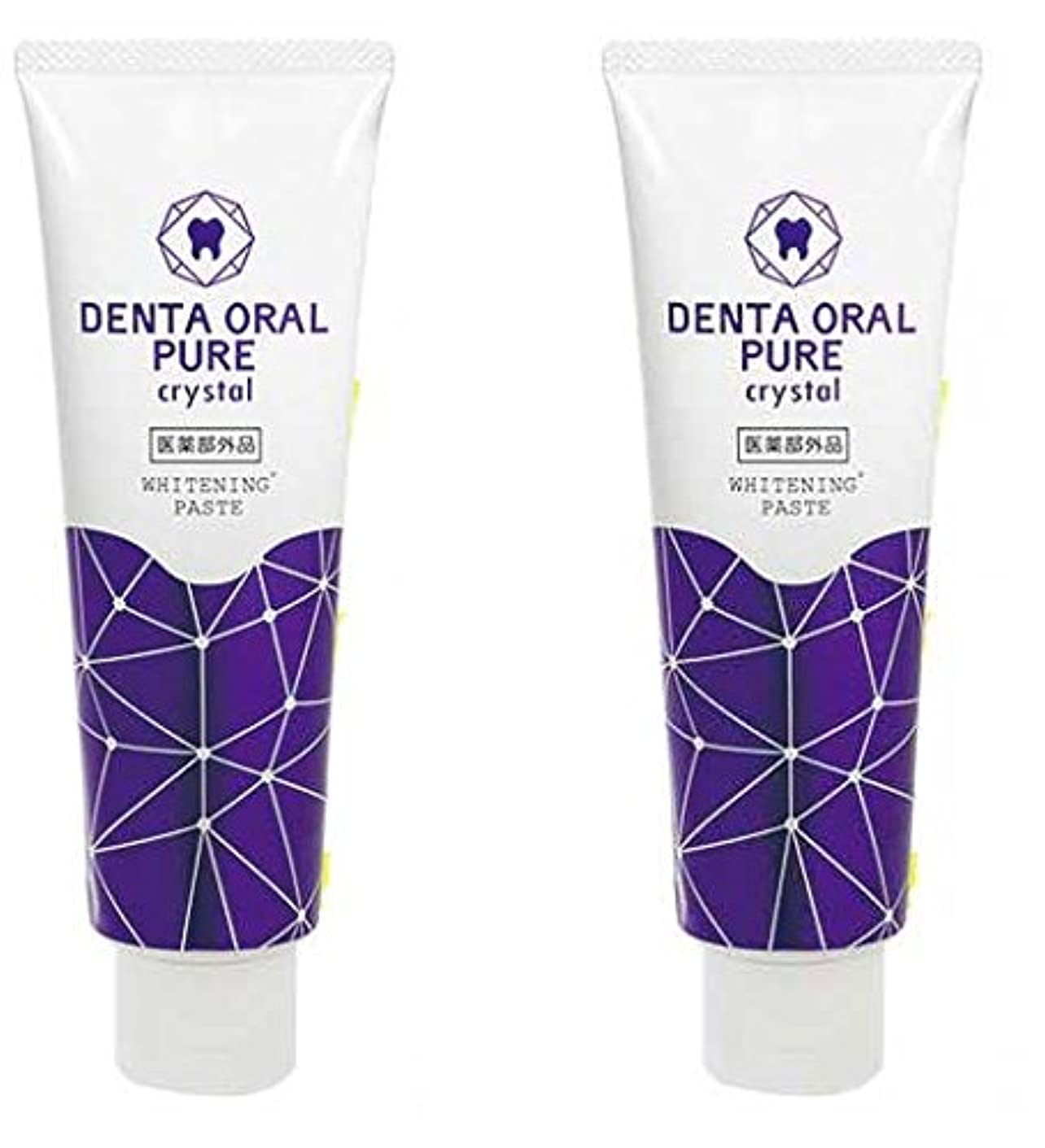 不足麻痺させるスタックホワイトニング歯磨き粉 デンタオーラルピュア クリスタル 2個セット 医薬部外品