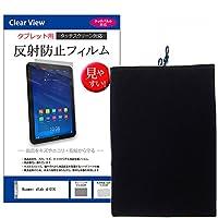 メディアカバーマーケット Huawei dtab d-01K [10.1インチ(1920x1200)]機種で使える【タブレットポーチケース と 反射防止液晶保護フィルム のセット】