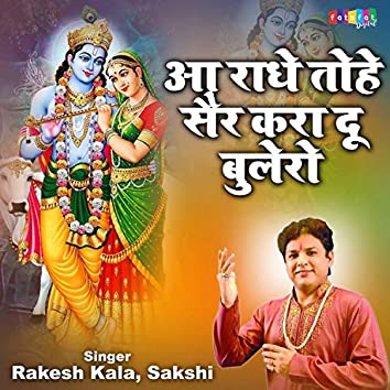 Aa Radhe Tohe Sher Kara Du Bulero (Hindi)