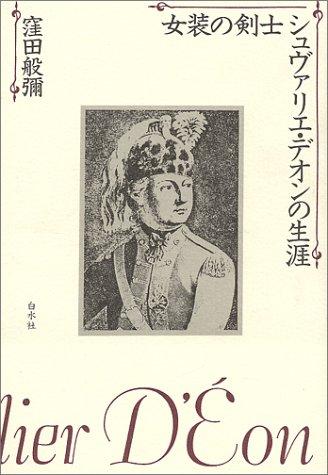 女装の剣士シュヴァリエ・デオンの生涯