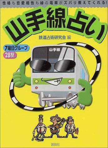 山手線占い―性格も恋愛相性も緑の電車がズバリ教えてくれる! (1週間MOOK (Vol.4))