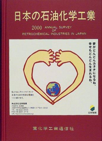 日本の石油化学工業〈2000年版〉の詳細を見る