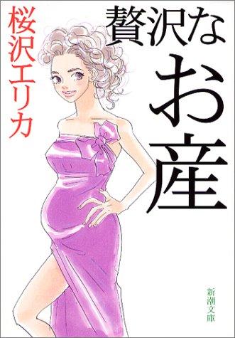 贅沢なお産 (新潮文庫)