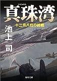 真珠湾 十二月八日の終戦 (角川文庫)