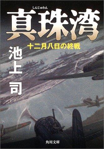 真珠湾 十二月八日の終戦 (角川文庫)の詳細を見る