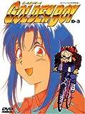 ゴールデンボーイ D-3[DVD]