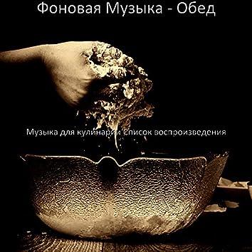 Фоновая Музыка - Обед