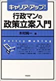 行政マンの政策立案入門―キャリア・アップ!