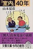 『室内』40年 (文春文庫)