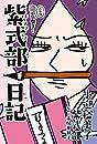 人生はあはれなり… 紫式部日記 本日もいとをかし!! 枕草子