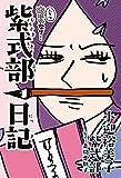 人生はあはれなり… 紫式部日記 本日もいとをかし!! 枕草子 (コミックエッセイ)
