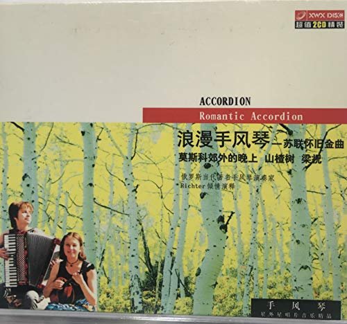 Romance Accordion: Golden Music of Soviet Union