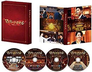 【メーカー特典あり】マスカレード・ホテル DVD豪華版(4枚組)(先着購入者特典:オリジナルA5クリアファイル付)