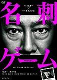 連続ドラマW  名刺ゲーム DVD-BOX image